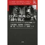 アメコミ映画40年戦記 いかにしてアメリカのヒーローは日本を制覇したか 映画秘宝セレクション / 小野耕世