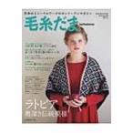 毛糸だま 2017年春号 レッツニットシリーズ / 雑誌  〔ムック〕