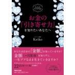お金の「引き寄せ力」を知りたいあなたへ Keiko的Lunalogy / Keiko (占星術)  〔本〕