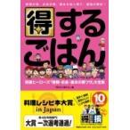 Yahoo!HMV&BOOKS online Yahoo!店得するごはん 得損ヒーローズ「時間・お金・基本の得ワザ」大全集 / 日本テレビ「あのニュースで得する人損