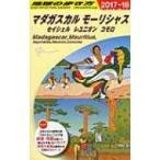 マダガスカル モーリシャス セイシェル レユニオン コモロ 2017〜2018年版 地球の歩き方 / 地球の歩き方