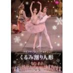 バレエ&ダンス / 『くるみ割り人形』 エレオノーラ・セヴェナルド、パヴェル・オスタペンコ、ワガノワ・