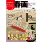 死ぬまでに見ておきたい日本の文化 春画傑作選DVD付き BOOK / 書籍  〔本〕