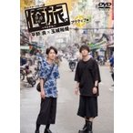 TV テレビ / 「俺旅。」 〜ベトナム〜平野良×玉城裕規 アクティブ編  〔DVD〕
