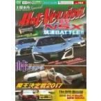 DVDホットバージョン Vol.144 / HVプロジェクト  〔本〕