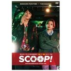 SCOOP!  [通常版]  〔DVD〕