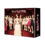 AKB48 / キャバすか学園 DVD-BOX  〔DVD〕