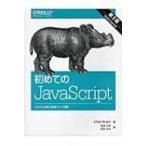 初めてのJavaScript 第3版 Es2015以降の最新ウェブ開発 / Ethan Brown  〔本〕