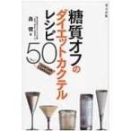 糖質オフのダイエットカクテルレシピ / 森健  〔本〕