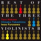 �ղ�����Ϻ / ��������� / ��߷�� / BEST OF THE THREE VIOLINISTS II ������ ��CD��