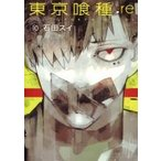 東京喰種トーキョーグール:  re 10 ヤングジャンプコミックス / 石田スイ  〔コミック〕