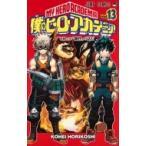 僕のヒーローアカデミア 13 ジャンプコミックス / 堀越耕平  〔コミック〕