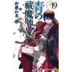青の祓魔師 19 ジャンプコミックス / 加藤和恵  〔コミック〕