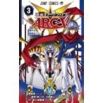 遊☆戯☆王ARC-V 3 ジャンプコミックス / 三好直人  〔コミック〕