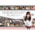 NMB48 スクールカレンダー 2017-2018 -蔵出し!ゆきつんカメラ- / NMB48  〔本〕