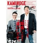 KAMINOGE Vol.62 / KAMINOGE編集部  〔本〕