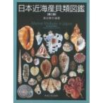 日本近海産貝類図鑑 / 奥谷喬司  〔図鑑〕
