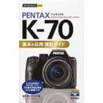 PENTAX K-70 (ケーナナジュウ)基本  &  応用撮影ガイド 今すぐ使えるかんたんmini / 塩見徹  〔本〕