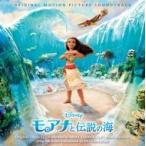 モアナと伝説の海 / モアナと伝説の海 オリジナル・サウンドトラック  国内盤 〔CD〕