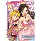 アイドルマスター シンデレラガールズ WILD WIND GIRL 2 オリジナルCD付き特装版 少年チャンピオン・コミックス・