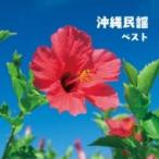 オムニバス(コンピレーション) / 沖縄民謡 ベスト キング ベスト セレクト ライブラリー2017 国内盤 〔CD〕