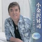 小金沢昇司 / 小金沢昇司 ベストセレクション2017  〔CD〕