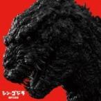 鷺巣詩郎 / シン・ゴジラ劇伴音楽集 国内盤 〔CD〕