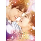 むやみに切なく DVD-SET1  〔DVD〕