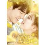 むやみに切なく DVD-SET2  〔DVD〕