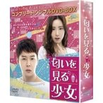 匂いを見る少女 <コンプリート・シンプルDVD-BOX>  〔DVD〕