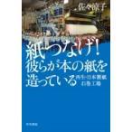 紙つなげ!彼らが本の紙を造っている 再生・日本製紙石巻工場 ハヤカワ・ノンフィクション文