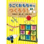 うごくおもちゃをつくろう! うかぶ!はしる!おもちゃ 空気・水 / K & B Studio  〔全集・双書〕