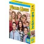フラーハウス <ファースト・シーズン>コンプリート・ボックス(4枚組)  〔DVD〕