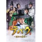 テバク 〜運命の瞬間(とき)〜 DVD-BOX II  〔DVD〕