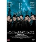 インファナル・アフェア II 無間序曲  〔DVD〕