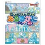 ドラゴンクエストXのあるきかた Vol.2 SE-MOOK / スクウェア・エニックス  〔ムック〕