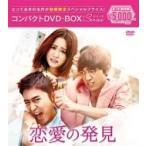 恋愛の発見 コンパクトDVD-BOX  〔DVD〕