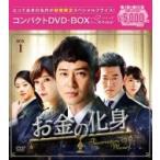 お金の化身 コンパクトDVD-BOX1  〔DVD〕