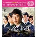 お金の化身 コンパクトDVD-BOX2  〔DVD〕
