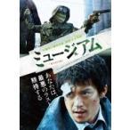 ミュージアム  〔DVD〕