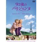 92歳のパリジェンヌ  〔DVD〕
