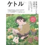 ケトル Vol.35 / 雑誌ケトル  〔本〕