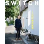 SWITCH Vol.35 No.3 ほぼ糸井重里 / SWITCH編集部  〔本〕