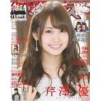 声優パラダイスR Vol.17 AKITA DXシリーズ / 声優パラダイス編集部  〔ムック〕