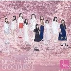 Rev.from DVL / NEVER SAY GOODBYE 〜arigatou〜 (+DVD)  〔CD〕