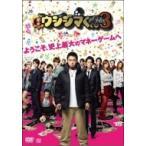 映画「闇金ウシジマくんPart3」通常版DVD  〔DVD〕