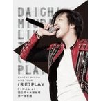 三浦大知 / DAICHI MIURA LIVE TOUR 2016 (RE)PLAY (2DVD / スマプラ対応)  〔DVD〕