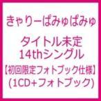 きゃりーぱみゅぱみゅ / 良すた 【初回限定フォトブック仕様】 (1CD+フォトブック)  〔CD Maxi〕
