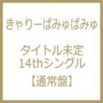 きゃりーぱみゅぱみゅ / 良すた 【通常盤】  〔CD Maxi〕