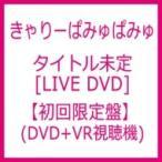 きゃりーぱみゅぱみゅ / KPP 5iVE YEARS MONSTER WORLD TOUR 2016 in Nippon Budokan 【初回限定盤】 (DVD+VR 視聴機)  〔DVD〕